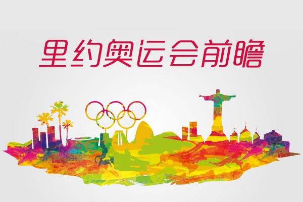 【特别策划】里约2016年奥运会会徽及其含义